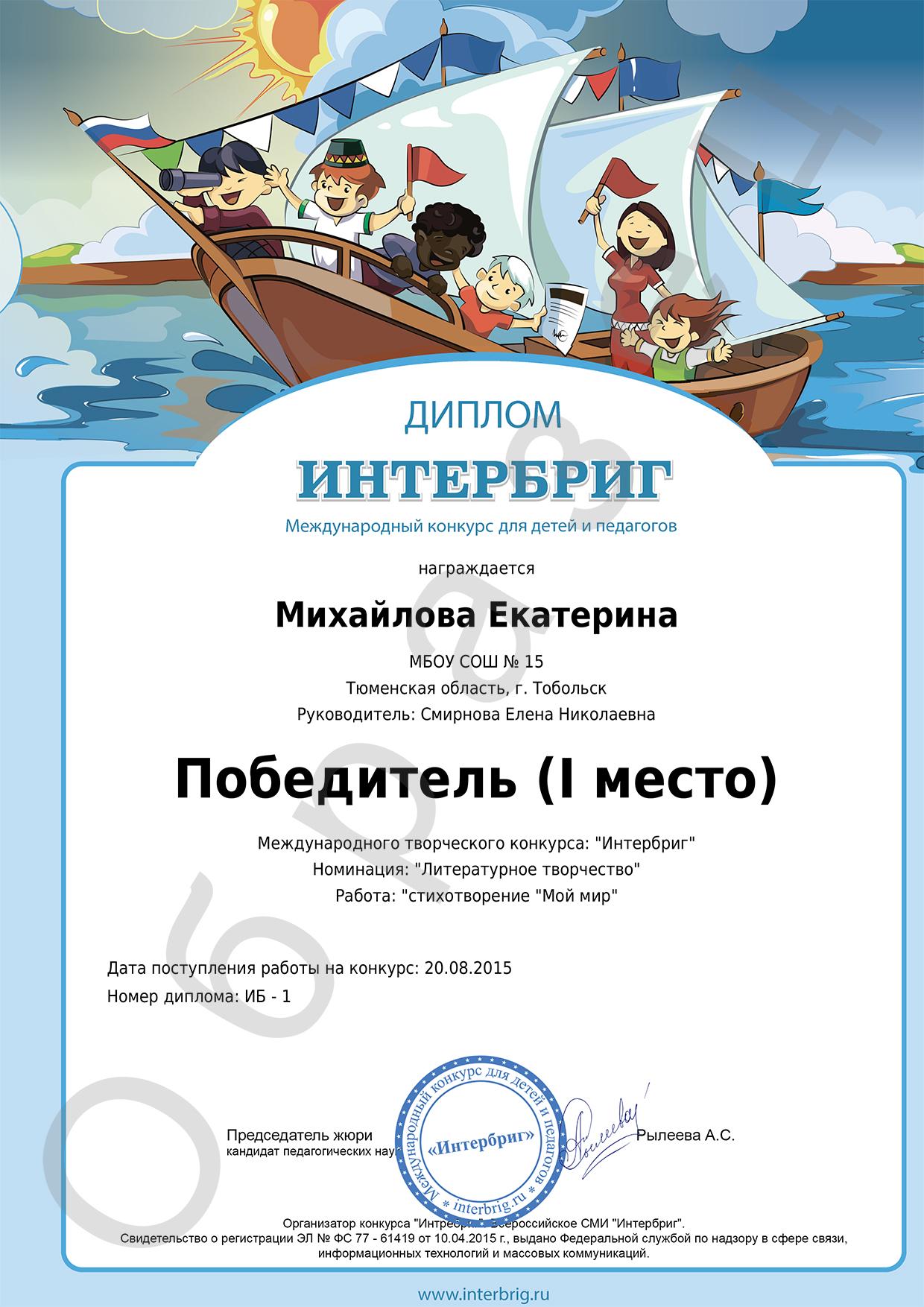 Международные конкурс для педагогов